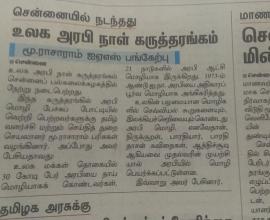 Tamil-Hindu